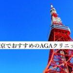 東京でおすすめのAGAクリニックについて