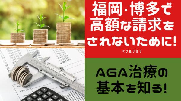 福岡、博多、天神で高額なAGA治療費用を請求されないために、薄毛治療の基本を知る!