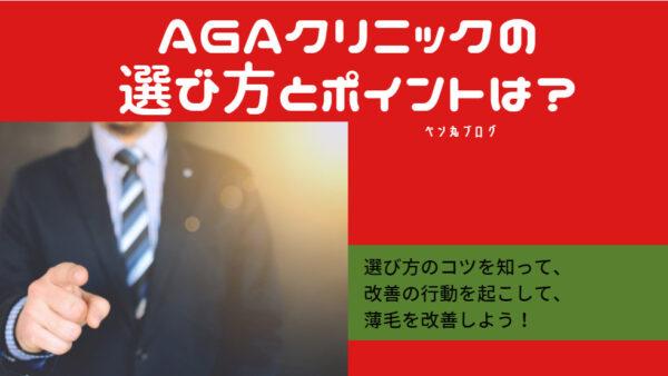 福岡、博多、天神でAGAクリニックを選ぶポイントと特徴とは?