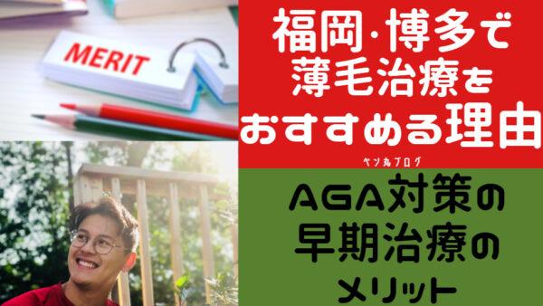 福岡、博多、天神でAGA治療を早期治療するメリットとは?ヘアサイクルやAGAの進行型脱毛症の特徴