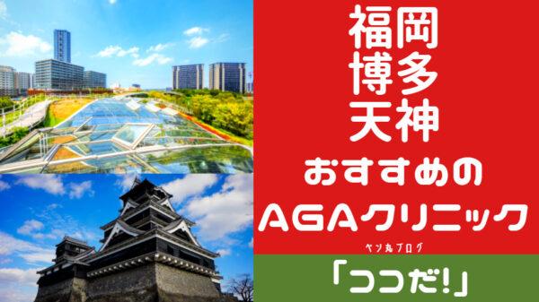福岡、天神、博多駅周辺でおすすめの薄毛治療が出来るAGAクリニックはココだ!