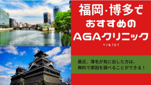 福岡・博多・天神駅の周辺で始める、おすすめのAGAクリニックで安心したAGA治療をはじめよう!