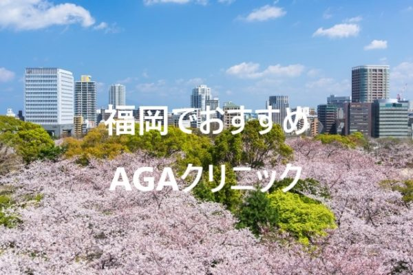 福岡県:博多駅・天神駅周辺でおすすめAGAクリニックとは?【病院で無料AGA診断】