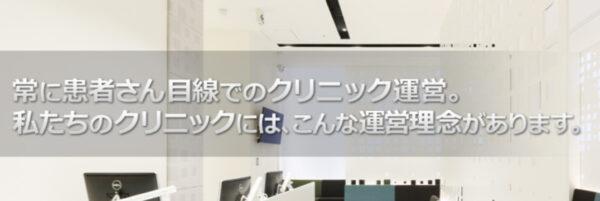 銀座クリ・銀座東京総合美容クリニックの薄毛治療やAGA治療なた実績も豊富で安心安全