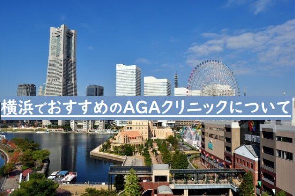神奈川県:横浜・川崎でおすすめのAGAクリニックとは?【AGA治療の費用と選び方】