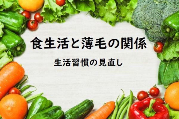 食生活を見直して薄毛対策、AGA治療対策に活かそう!