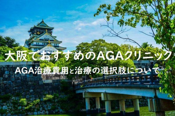 大阪でオススメのAGA治療 厳選クリニックのご紹介