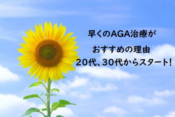 【20代・30代におすすめ!】AGA治療・薄毛対策する早期メリットとは?