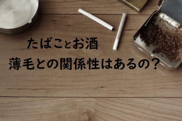 タバコの喫煙は薄毛の原因になる?タバコと薄毛の因果関係を探る!