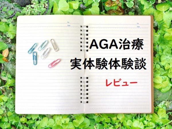 AGA治療体験談の効果を写真で公開!【ビフォーアフターを画像で比較】