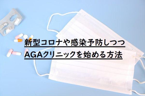 感染予防しながらAGA治療を行えるクリニックとは?
