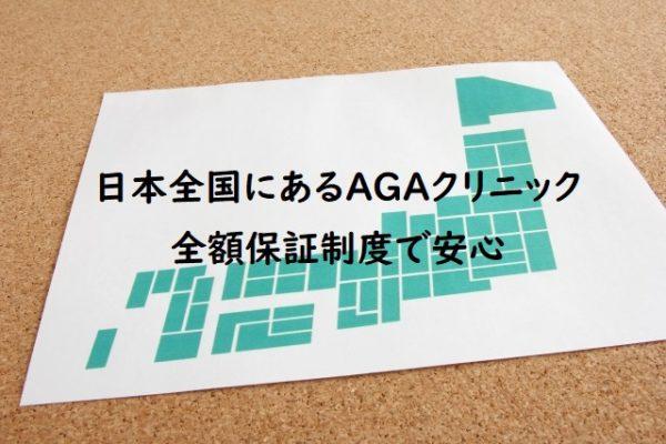 AGA治療の効果が不安という方へ【AGAクリニックの全額返金保証とは?】