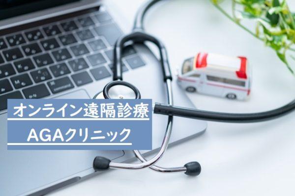 【AGA治療】オンライン診療が出来るAGAクリニック【遠隔診療のメリット・デメリット】