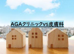 「AGAクリニック」VS皮膚科 どちらでAGA治療をスタートさせますか?