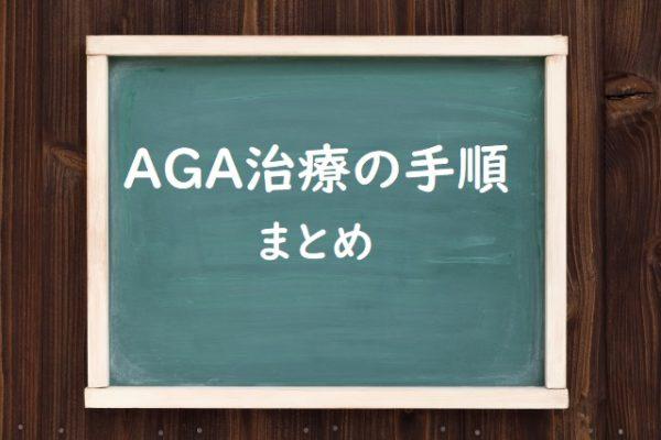 薄毛対策・AGA治療のまとめ【ハゲを克服するための治療薬から手順】