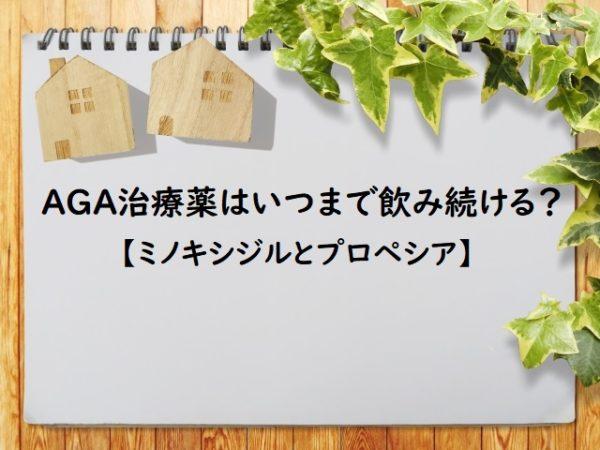 AGA治療のミノキシジル・フィナステリド(プロペシア)【いつまで飲み続ける必要がある?】