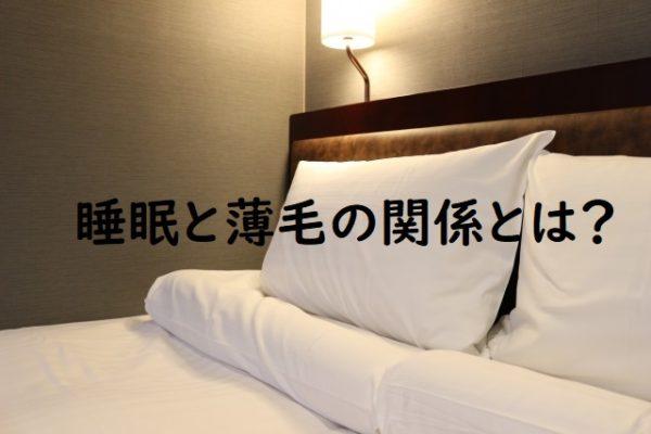 「睡眠」「眠る」とは?
