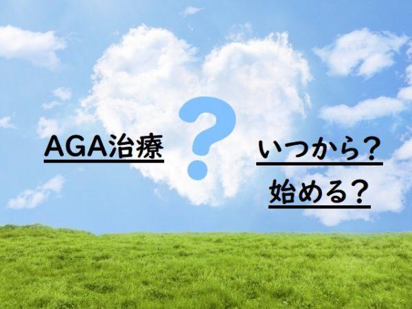 AGA治療はいつから始めるべきか?【ペン丸体験談】