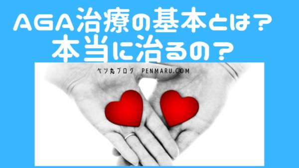 東京でAGA治療の基本を知れば安い費用で発毛体験しやすくなる!