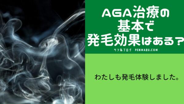 名古屋や栄でAGA治療の基本的な対策で本当に発毛体験ができるのか?