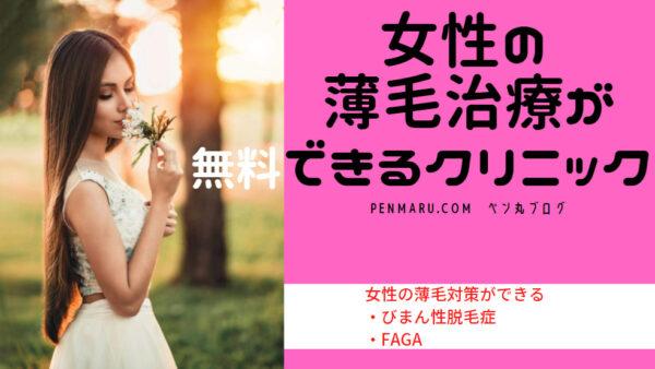 女性の薄毛、ハゲ治療ができるFAGAクリニック、病院、皮膚科はどこか?