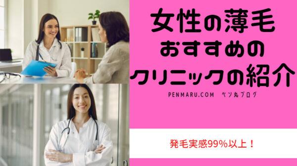 女性の薄毛・ハゲ治療を行うおすすめのFAGAクリニック、病院、皮膚科を紹介