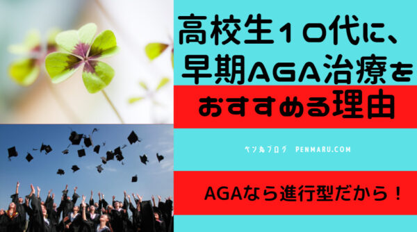 高校生や10代、未成年のAGA治療をおすすめする理由。それはAGAなら進行型の脱毛症が原因だから