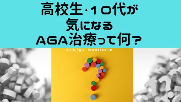 10代、高校生や未成年が気になるAGA治療や薄毛対策って何?どんな治療薬なのか?