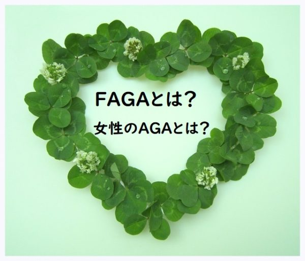 女性のAGA【加齢と共に多くなるFAGAによる薄毛は治る?原因と特徴を解説】