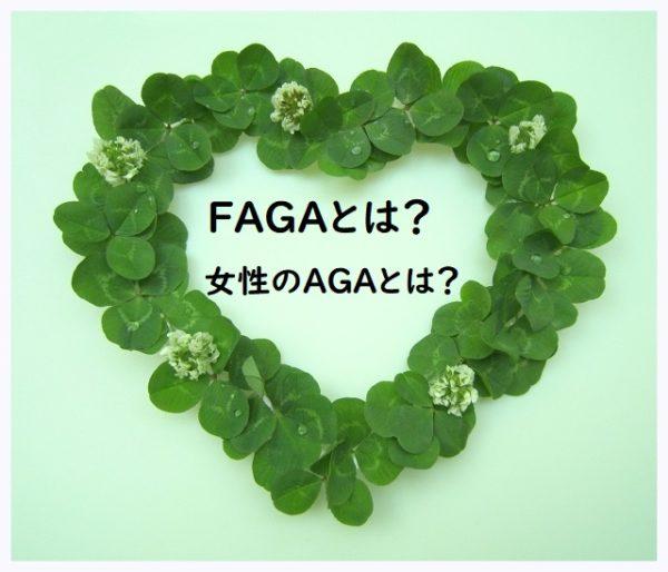 FAGAとは?【AGAは女性にもある?エストロゲンとの関係】