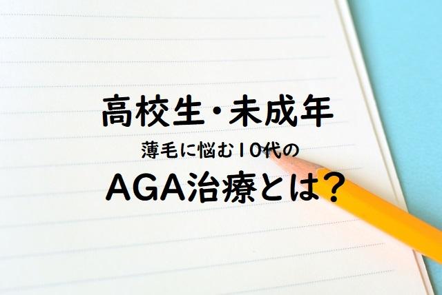 高校生や未成年のAGA治療とは?【10代の薄毛対策について】