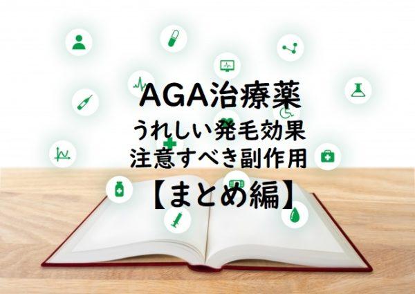「AGA」どうやって薄毛を治すのか?【AGA治療薬の効果と副作用とは?】