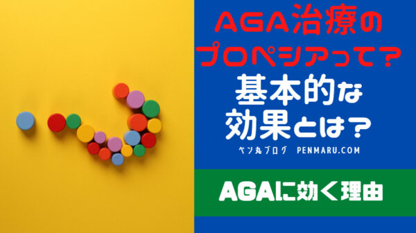 AGA治療のプロペシアやフィナステリド、フィンペシア、フィナロイドの基本的な効果とは?抜け毛予防