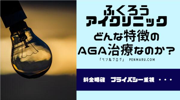 ふくろうアイクリニックは、どんなAGA治療ができ特徴?料金が明細、プライバシー重視、全国どこでも、費用を見直し