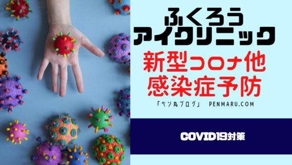 ふくろうアイクリニックは、新型コロナや感染症予防になるAGA治療診療ができる!CoVID19対策