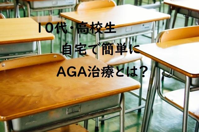 10代・高校生が抜け毛・薄毛に悩む【自宅でできる簡単なAGA治療とは?】