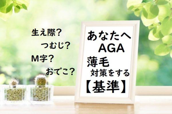 AGAなのか判断(基準)する方法とは? 【M字・つむじはげ、おでこ対策】