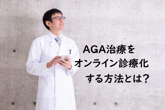 AGA治療のオンライン遠隔診療化する方法とは?