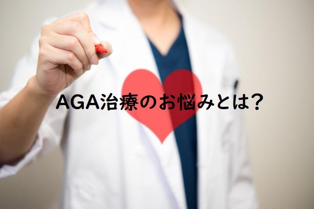 AGA治療のお悩み