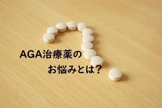 AGA治療薬のお悩みとは