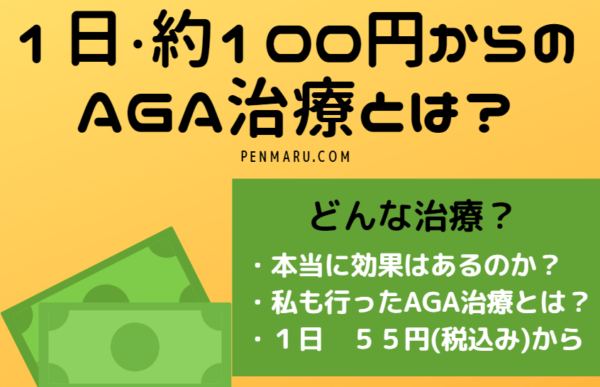 ④1日約100円から始めるAGA治療は効果はあるのか?