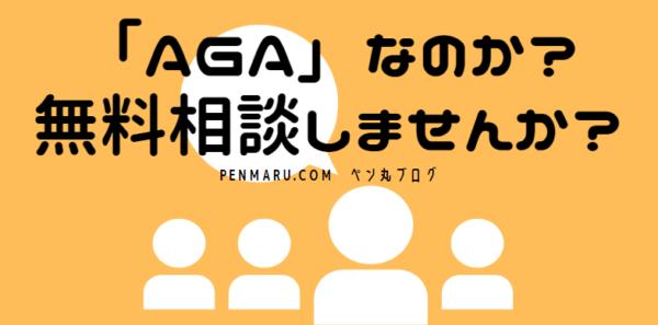 AGA:男性型脱毛症なのか?無料相談しませんか?