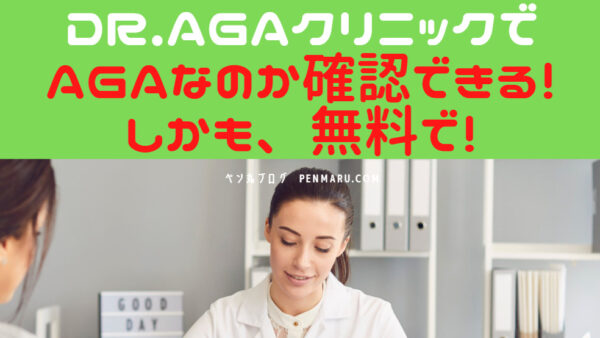 ドクターDR.AGAクリニックでAGAなのか?無料で診断する方法がある!