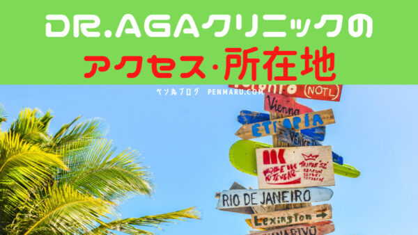ドクターDR.AGAクリニックのアクセスや所在地は?大阪難波院・天王寺院・京橋院、東京新橋院