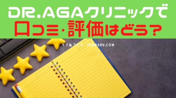 ドクターDR.AGAクリニックの大阪難波院、京橋、天王寺、東京新橋院の口コミや評価や特徴