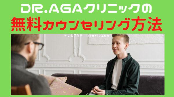 ドクターDR.AGAクリニックの無料カウンセリングの活用方法。AGAを判断する方法とは?