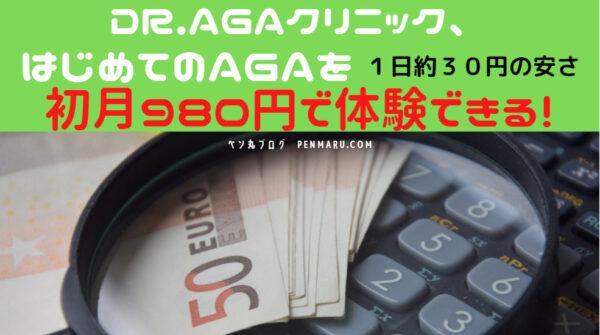 ドクターDR.AGAクリニックは、初月980円でAGA治療が体験できる安さ!