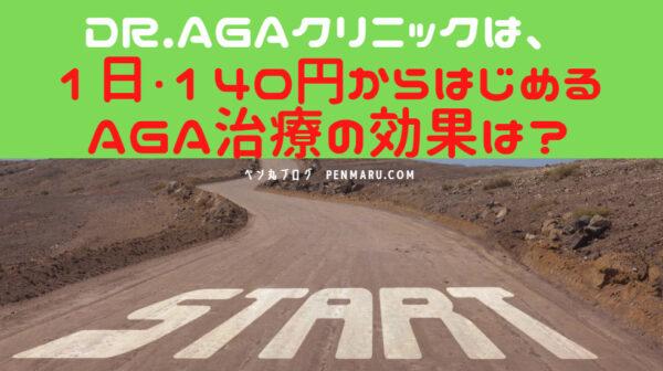 ドクターDR.AGAクリニックは1日140円から始めれるAGA治療で効果を体験できるのか?