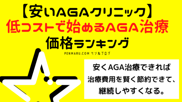 安いAGAクリニックでAGA・薄毛治療・対策費用を低コストでできる病院トップ7【賢く節約編】