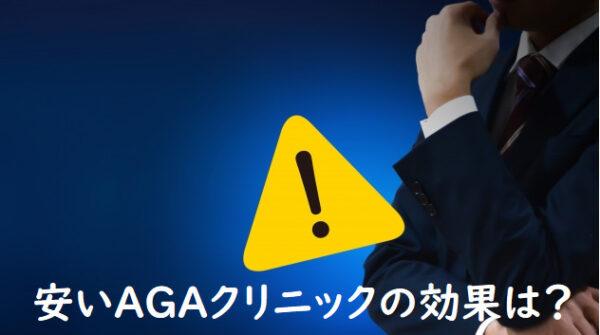 安いAGAクリニックはあるけど、本当に効果はあるのか?